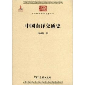 中国南洋交通史 中华现代学术名著丛书