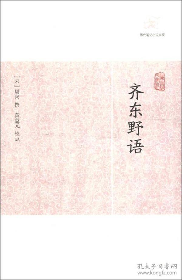 正版速发:新书--历史笔记小说大观:齐东野语9787532563340上海古籍16开出版时间2020-01-06(宋)周密原价35