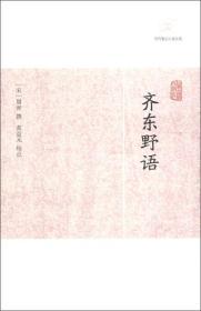 齐东野语(历代笔记小说大观)