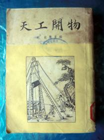 《天工开物》1933年12月初版 1954年12月重卬(上海第1次印)上海文艺联合出版社