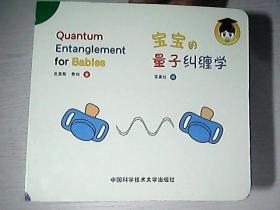 宝宝的量子纠缠学