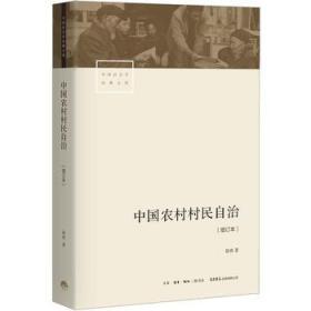 中国农村村民自治(增订本)