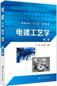 电镀工艺学(第二版)(王玥)