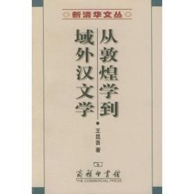 从敦煌学到域外汉文学
