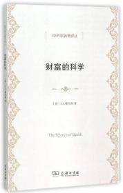 财富的科学/经济学名著译丛