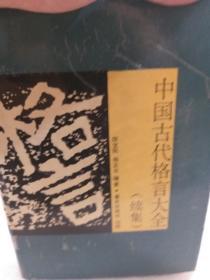 硬精装本《中国古代格言大全》(续集)一册