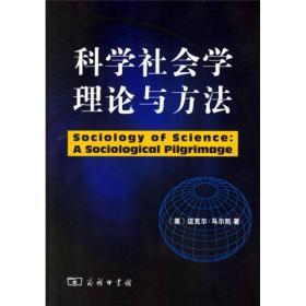 科学社会学理论与方法