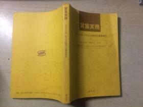 贸易実务(日 福田靖 横山研治 著)