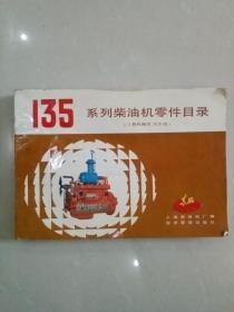 135系列柴油机零件目录