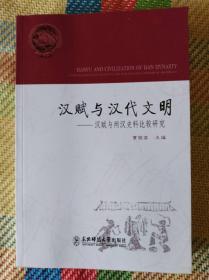汉赋与汉代文明-----汉赋与两汉史料比较研究