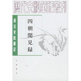 四朝闻见录(唐宋史料笔记丛刊)