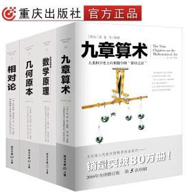 相对论+ 几何原本+自然哲学的数学原理+九章算术(全4册)数学分析的思想与方法
