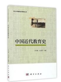 【全新正版】中国近代教育史