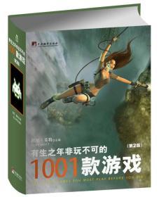 有生之年非玩不可的1001款游戏