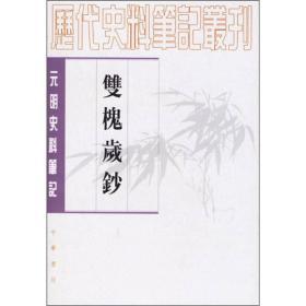 双槐岁钞:(元明史料笔记丛刊)/历代史料笔记丛刊