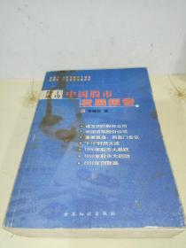 终于成功:  中国股市发展报告 【李幛喆  签赠本   无光盘】
