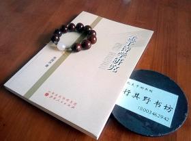 【孟子诗学研究】作者荣国庆从《孟子》文本的特点和文本整体出发,来考察其中关于《诗经》的言论,展示出一个完整的孟子诗学理论和思想体系。 通过对《盂子》文本体例的分析,可以得知在孟子眼中《诗经》就是一部记载了殷周文化的史书。