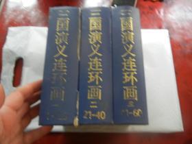 三国演义连环画(精装上中下三册全,上海人民美术出版社