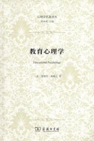心理学名著译丛:教育心理学