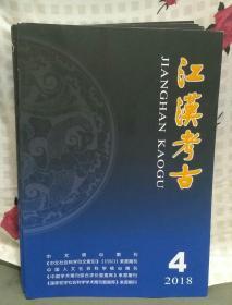 江汉考古 2018年4