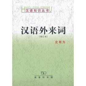 汉语外来词