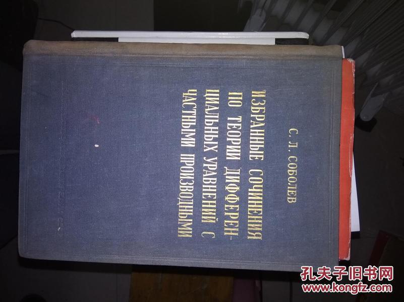 俄文原版 书名,详见图
