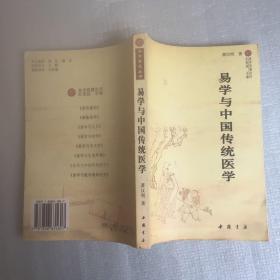 易学与中国传统医学(易学智慧丛书)