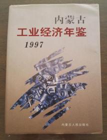 内蒙古工业经济年鉴.1997