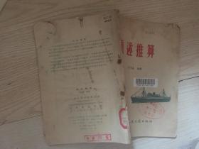 航迹推算(59年1版1印1300册)