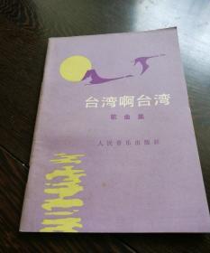 台湾啊台湾 歌曲集