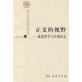 正义的视野:政治哲学与中国社会