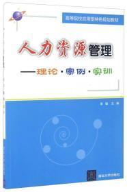 人力资源管理:理论·案例·实训/高等院校应用型特色规划教材