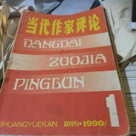 当代作家评论1990.1