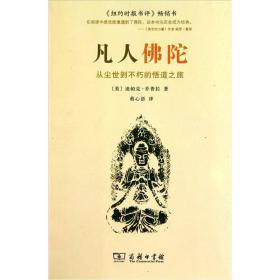 凡人佛陀:从尘世到不朽的悟道之旅