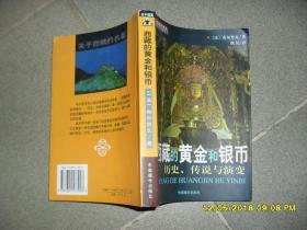 西藏的黄金和银币:历史、传说与演变(85品大32开右上角有皱褶1999年1版1印5000册397页)41296