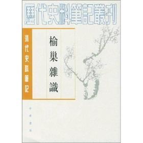 榆巢杂识 赵慎畛、徐怀宝 著 中华书局