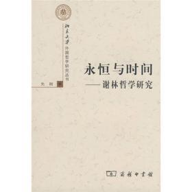 永恒与时间:谢林哲学研究