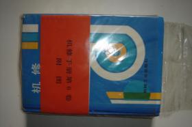 机修手册 第三版 第6卷 电气设备修理  【有附图】
