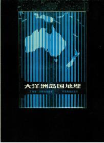 《大洋洲岛国地理》(32开平装 厚册359页 仅印5040册)九品