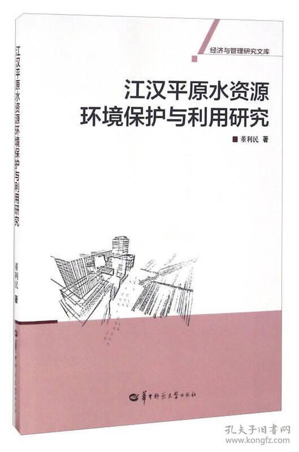 江汉平原水资源环境保护与利用研究