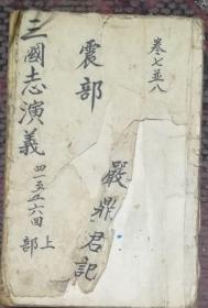 第一才子书(卷七至卷八,第41回至56回,民国中新书局藏板)
