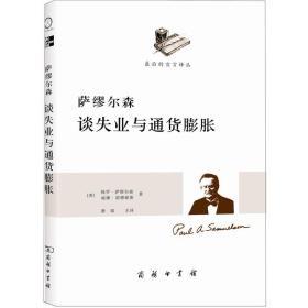 萨缪尔森谈失业与通货膨胀(透过萨缪尔森看中国的通胀)