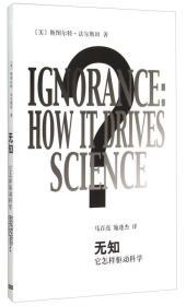 无知:它怎样驱动科学