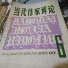 当代作家评论1989.6
