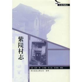 紫隄村志(江南名镇志)