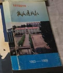 本溪市高级中学校友通迅录 1953-1993(H94D)