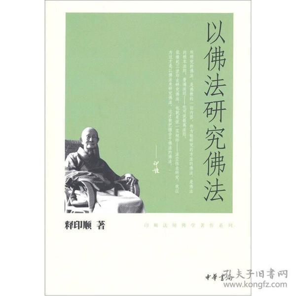 以佛法研究佛法/印顺法师佛学著作系列