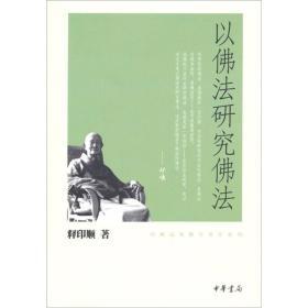 以佛法研究佛法 印顺法师佛学著作系列 释印顺 中华书局