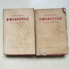 华东师范大学教学用书 中国古典文学作品选 上下2册合售