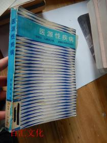 医源性疾病(1986年一版一印)